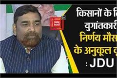 statement of jdu spokesman on farmers
