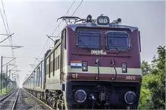 railways canceled these special trains till january 15