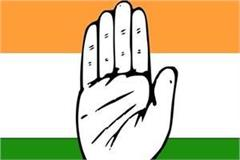 congress committee hamirpur