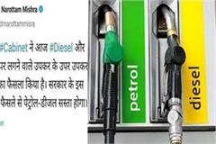 home minister made gritty about petrol and diesel prices