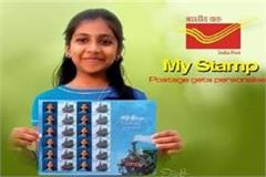 mystamp scheme now express love by printing  apano  on the postage stamp