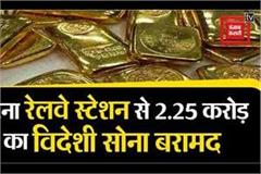person arrested with foreign gold worth 2 25 crore at patna railway station
