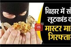mastermind of gold robbery arrested in bihar