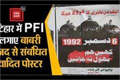 pfi put up controversial posters related to babri masjid in katihar