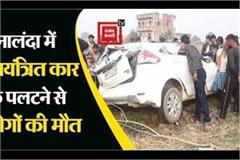 two died due to car overturning in nalanda
