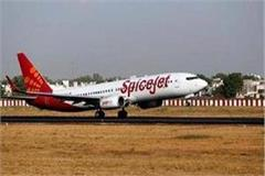 spicejet flight from adampur to delhi will remain closed for 4 days