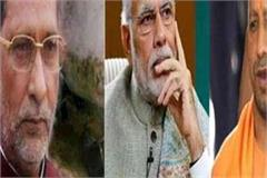modi and yogi want to crush the soul of the country on police force chaudhary