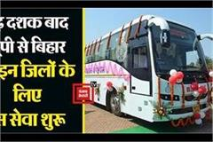 bus service started for these districts of up to bihar