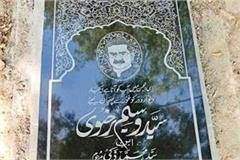 fake news of wasim rizvi s death viral on social media