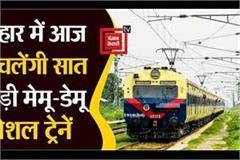 seven pairs of memu demu special trains will run in bihar from today