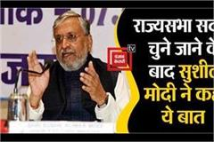 after being elected a rajya sabha member sushil modi said