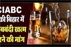 ciabc demands end to alcohol ban in bihar