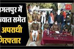 2 criminals including notorious arrested in bhagalpur