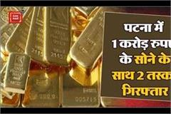 dri seizes gold worth over rs 1 crore recovered from train
