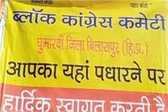 ghumarvin block congress protest in bilaspur