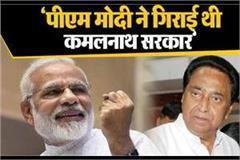 kailash vijayvargiya said modi ji dropped kamal nath s government