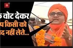 disputed statement of bjp mp sadhvi pragya thakur in bhopal