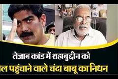 chanda babu who sent shahabuddin to jail in acid attack