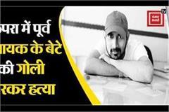 son of former mla shot dead in chapra