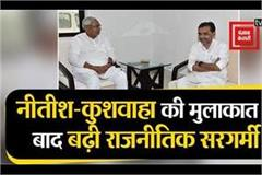 political agitation increased after nitish kushwaha s meeting