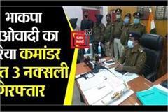 three naxalites including area commander of cpi maoist arrested