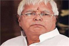 lalu yadav posted a story on facebook