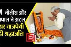 cm nitish and governor pay tribute to atal bihar vajpayee