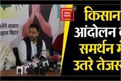tejashwi in support of farmers movement