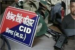 unique case of fraud in bhind