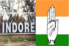congress in the race to change its name said change the name of indore too