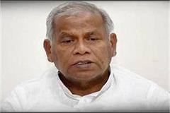 national president postponed after manjhi being corona