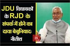 jdu mlas claim to be in touch with rjd baseless