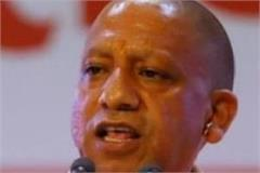 national news punjab kesari sikh guru yogi adityanath