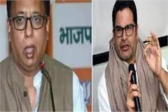 bjp attack on prashant kishore tweet