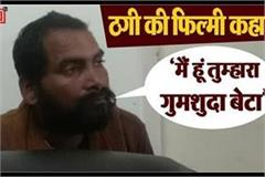 bahupriya became a monk 15 years ago son lost millions cheated