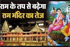 the stones on which lord rama performed penance will be used in the