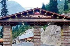 night ban remove in atal tunnel rohtang