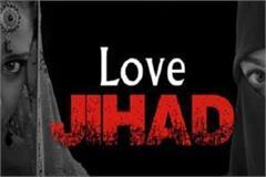 la fatwa sobre el amor yihad continúa obligada a convertirse en ilegítimos