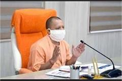 cm yogi appoints selected candidates in secondary education department