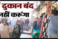 congress mla rushed to close the market then the shopkeeper said