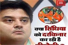 scindia falling victim to neglect in bjp