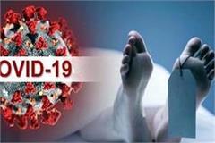 death of corona patient in tmc