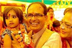 now daughters will be worshiped before every government work in mp