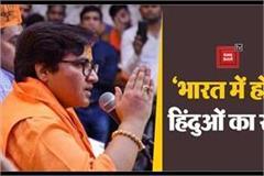 disputed statement of sadhvi pragya