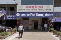 bhopal municipal corporation 80 crore electricity bill