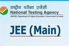 now jee mains will be 4 times first session from 22 february
