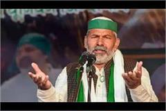 farmer leader rakesh tikait appealed to public