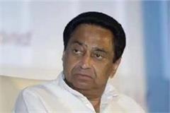 ec orders for filing fir against kamal nath
