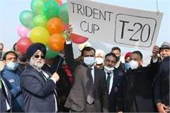 trident cup t20 cricket tournament begins