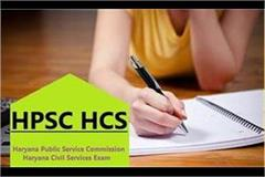 haryana public service commission recruitment for 156 posts of hcs and allied